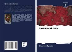 Couverture de Катангский эпос