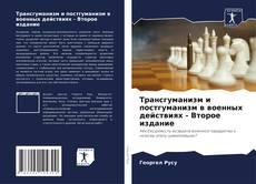 Bookcover of Трансгуманизм и постгуманизм в военных действиях - Второе издание