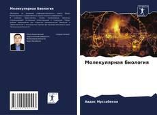 Portada del libro de Молекулярная Биология