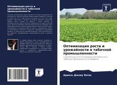 Оптимизация роста и урожайности в табачной промышленности kitap kapağı