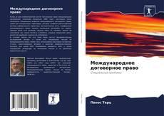 Bookcover of Международное договорное право