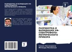 Обложка РАЗРАБОТКА И ВАЛИДАЦИЯ УФ-СПЕКТРОФОТО- МЕТРИЧЕСКОГО ПРИБОРА