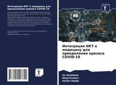 Bookcover of Интеграция ИКТ в медицину для преодоления кризиса COVID-19