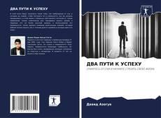 ДВА ПУТИ К УСПЕХУ kitap kapağı