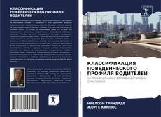 Couverture de КЛАССИФИКАЦИЯ ПОВЕДЕНЧЕСКОГО ПРОФИЛЯ ВОДИТЕЛЕЙ