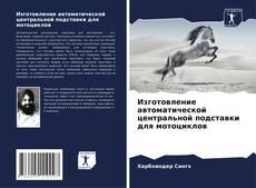 Bookcover of Изготовление автоматической центральной подставки для мотоциклов