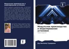 Bookcover of Модульное производство и моделирование установок