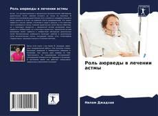 Обложка Роль аюрведы в лечении астмы