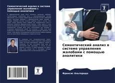 Обложка Семантический анализ в системе управления жалобами с помощью аналитики
