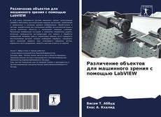 Обложка Различение объектов для машинного зрения с помощью LabVIEW