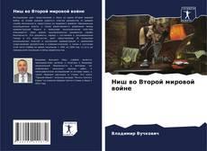 Bookcover of Ниш во Второй мировой войне