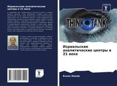 Copertina di Израильские аналитические центры в 21 веке