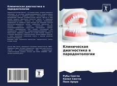 Capa do livro de Kлиническая диагностика в пародонтологии