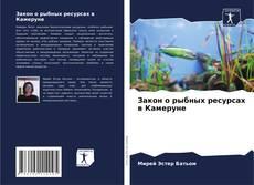 Copertina di Закон о рыбных ресурсах в Камеруне