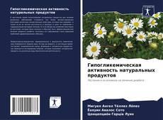 Portada del libro de Гипогликемическая активность натуральных продуктов
