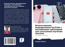 Portada del libro de Использование видеороликов YouTube с английскими субтитрами для улучшения изучения лексики