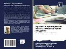 Portada del libro de Практика преподавания математики II во время пандемии