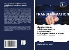 Portada del libro de Лидерство и эффективность управления предприятиями в Чаде