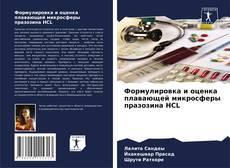 Buchcover von Формулировка и оценка плавающей микросферы празозина HCL