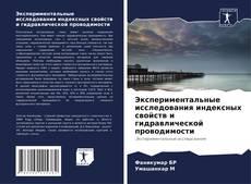 Bookcover of Экспериментальные исследования индексных свойств и гидравлической проводимости