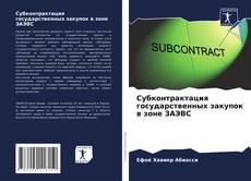 Portada del libro de Субконтрактация государственных закупок в зоне ЗАЭВС