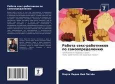 Portada del libro de Работа секс-работников по самоопределению