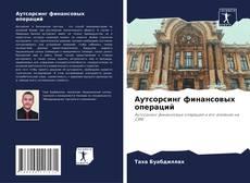 Capa do livro de Аутсорсинг финансовых операций