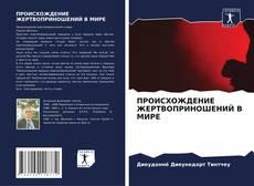 Portada del libro de ПРОИСХОЖДЕНИЕ ЖЕРТВОПРИНОШЕНИЙ В МИРЕ