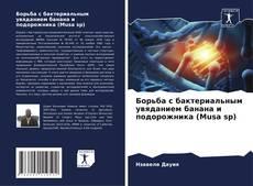 Bookcover of Борьба с бактериальным увяданием банана и подорожника (Musa sp)