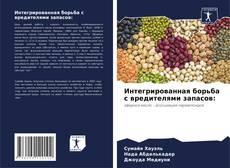 Bookcover of Интегрированная борьба с вредителями запасов: