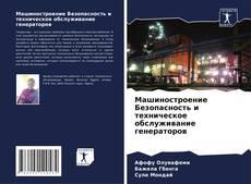Bookcover of Машиностроение Безопасность и техническое обслуживание генераторов