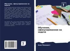 Обучение, сфокусированное на задаче kitap kapağı