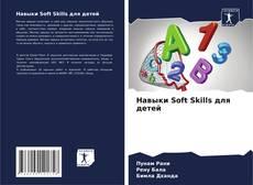 Навыки Soft Skills для детей kitap kapağı