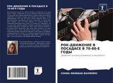 РОК-ДВИЖЕНИЕ В ПОСАДАСЕ В 70-80-Е ГОДЫ kitap kapağı