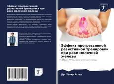Borítókép a  Эффект прогрессивной резистивной тренировки при раке молочной железы - hoz