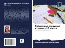 Письменная продукция учащихся 12 класса kitap kapağı