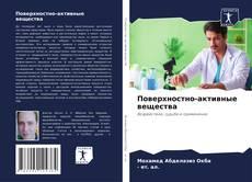 Bookcover of Поверхностно-активные вещества