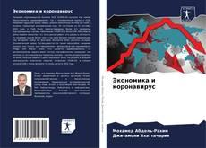 Copertina di Экономика и коронавирус