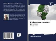 Дифференциальный диагноз kitap kapağı