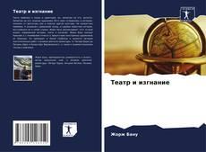 Borítókép a  Театр и изгнание - hoz
