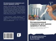 Оптоволоконный спирометр для оценки здоровья легких kitap kapağı