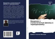 Portada del libro de Введение в статистическую физику и термодинамику