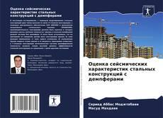 Оценка сейсмических характеристик стальных конструкций с демпферами kitap kapağı
