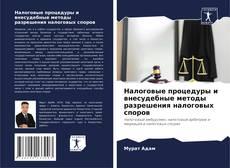 Bookcover of Налоговые процедуры и внесудебные методы разрешения налоговых споров