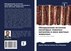 Copertina di Обнаружение остатков некоторых тяжелых металлов в мясе местных животных