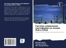 Bookcover of Система управления светофором на основе PLD и CPLD