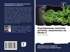 Bookcover of Картирование эпитопов антител, нацеленных на белок С