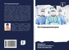 Bookcover of Остеорадионекроз