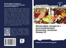 Capa do livro de Философия лекарств с восстановлением болезней, включая Ковид-19