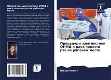 Bookcover of Процедуры диагностики ОПМД и рака полости рта на рабочем месте